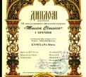 dyplom-kurihara-m